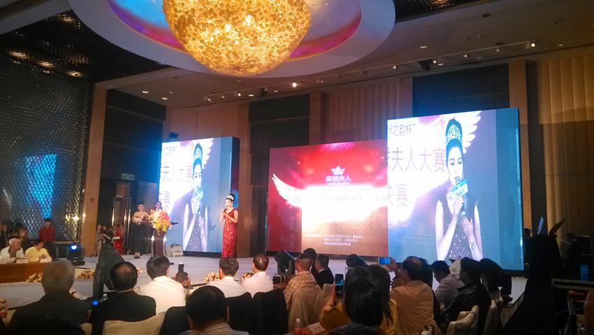2013年环球夫人双冠军、香港健道国际投资集团董事长朱修晴致辞