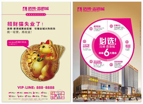 博扬为浩博房地产香港城项目精心策划的整套品牌传播营销活动