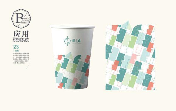 视觉品牌形象设计-一次性纸杯设计